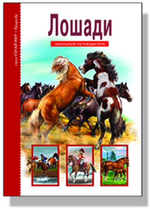Афонькин С. Ю. - Лошади/Узнай мир обложка книги