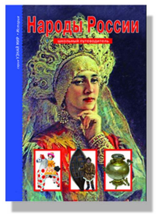Афонькин С. - Народы России/Узнай мир обложка книги