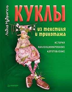 Куклы из текстиля и трикотажа.История,коллекционирование,изготовление Мудрагель Л