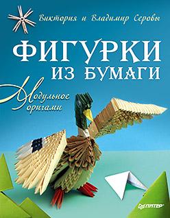 Серова В.В. - Фигурки из бумаги.Модульное оригами обложка книги