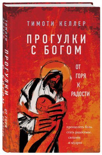 Тимоти Келлер - Прогулки с Богом. От горя к радости обложка книги