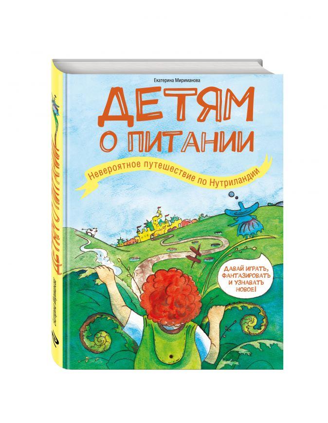 Мириманова Е. - Детям о питании. Невероятное путешествие по Нутриландии обложка книги