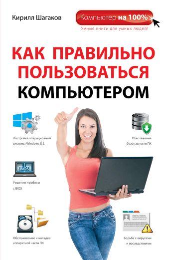 Как правильно пользоваться компьютером Шагаков К.И.
