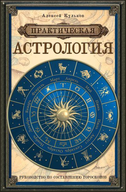 Практическая астрология: руководство по составлению гороскопов - фото 1