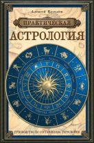Кульков А.М. - Практическая астрология: руководство по составлению гороскопов' обложка книги