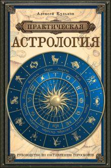Практическая астрология: руководство по составлению гороскопов