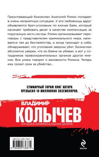 В мире животных Колычев В.Г.