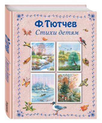 Стихи детям Федор Тютчев