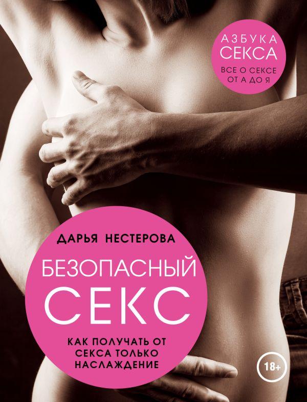 Zakazat.ru: Безопасный секс. Как получать от секса только наслаждение. Нестерова Дарья Владимировна