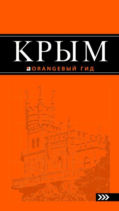 Крым: путеводитель. 5-е изд., испр. и доп. - фото 1