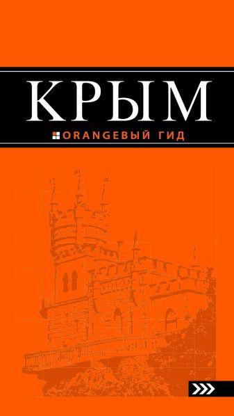 Киселев Дмитрий - Крым: путеводитель. 5-е изд., испр. и доп. обложка книги