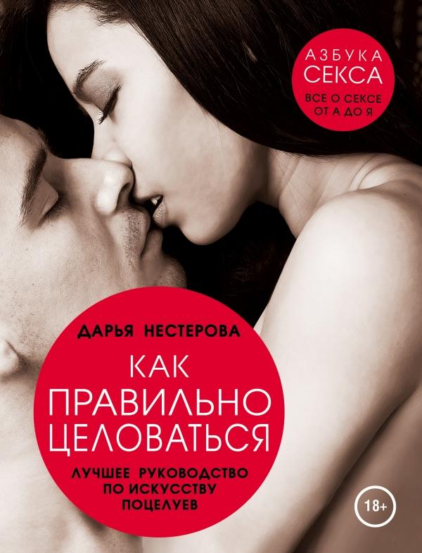 Как правильно целоваться. Лучшее руководство по искусству поцелуев Нестерова Д.В.