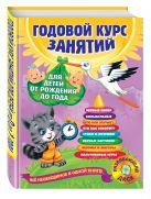 А. Далидович, Т. Мазаник, Н. Цивилько - Годовой курс занятий: для детей от рождения до года (+CD)' обложка книги