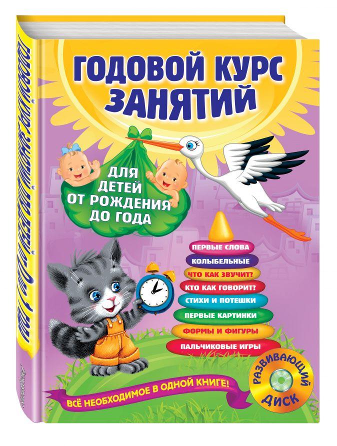 Годовой курс занятий: для детей от рождения до года (+CD) А. Далидович, Т. Мазаник, Н. Цивилько