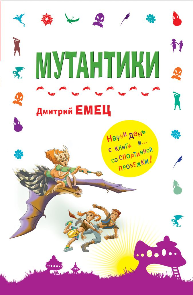 Емец Д.А. - Мутантики обложка книги