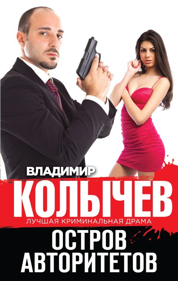 Остров авторитетов Колычев В.Г.