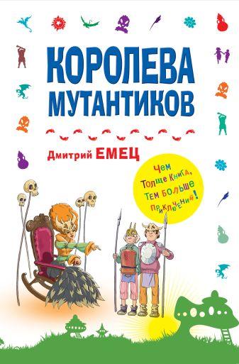 Дмитрий Емец - Королева мутантиков обложка книги