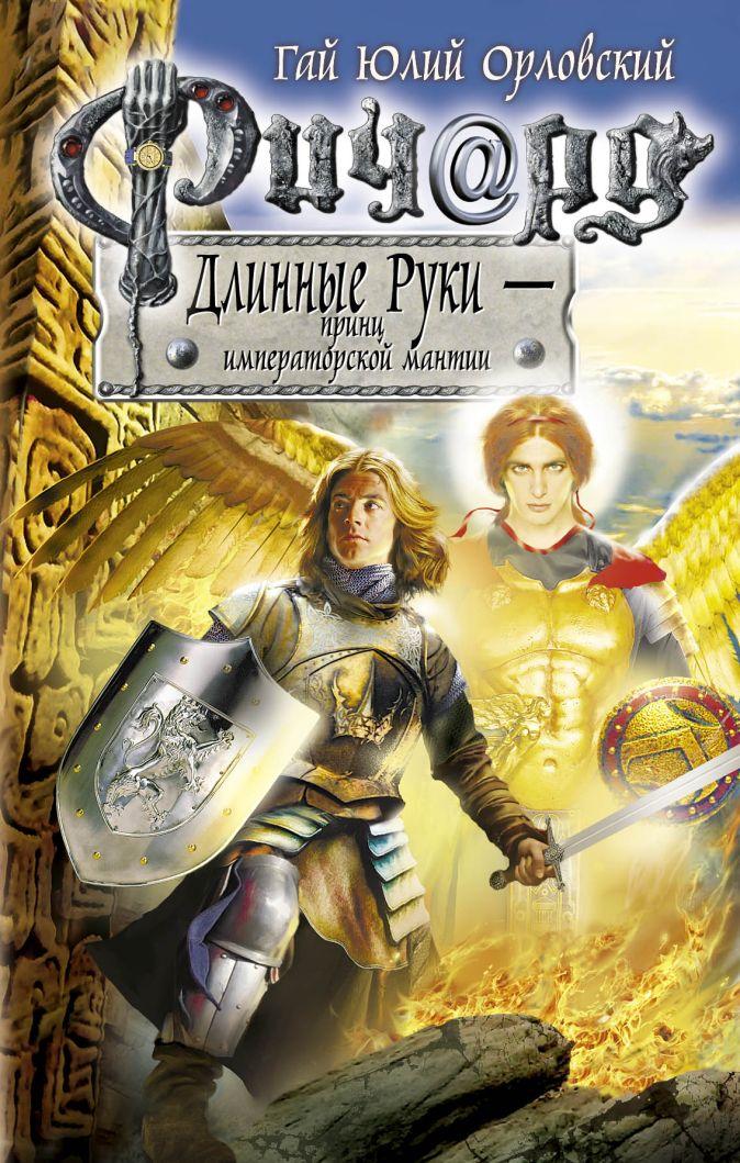 Орловский Г.Ю. - Ричард Длинные Руки - принц императорской мантии обложка книги