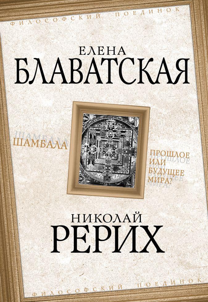 Рерих Н.К., Блаватская Е.П. - Шамбала. Прошлое или будущее мира? обложка книги