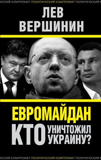 Вершинин Л.Р. - Евромайдан. Кто уничтожил Украину? обложка книги
