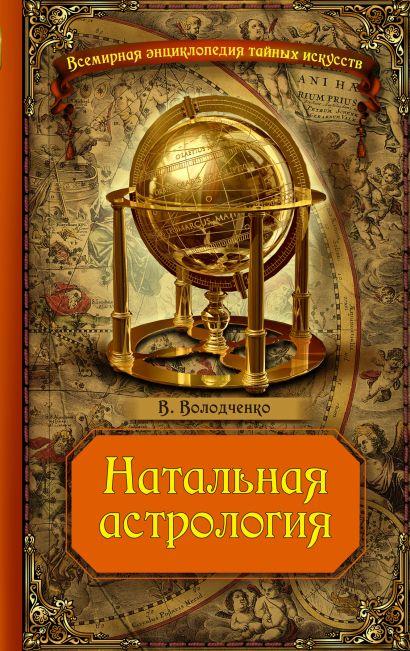 Натальная астрология - фото 1