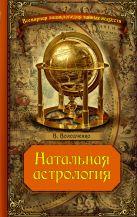 Володченко В.О. - Натальная астрология' обложка книги