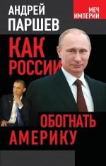 Андрей Паршев - Как России обогнать Америку обложка книги