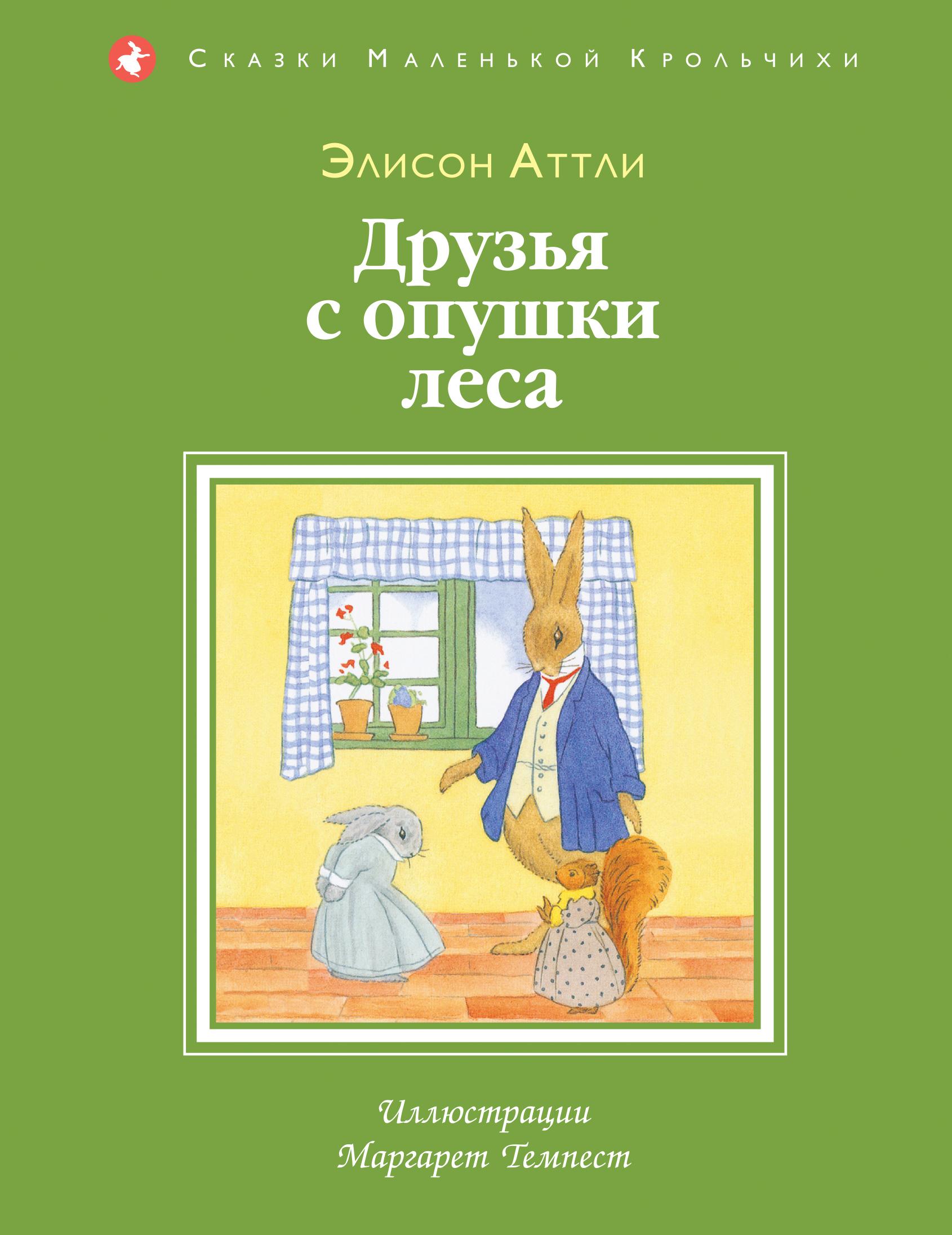 Аттли Э. Друзья с опушки леса (ил. М. Темпест) ISBN: 978-5-699-73707-9