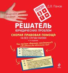 Решатель юридических проблем: скорая правовая помощь на все случаи жизни. 4-е издание