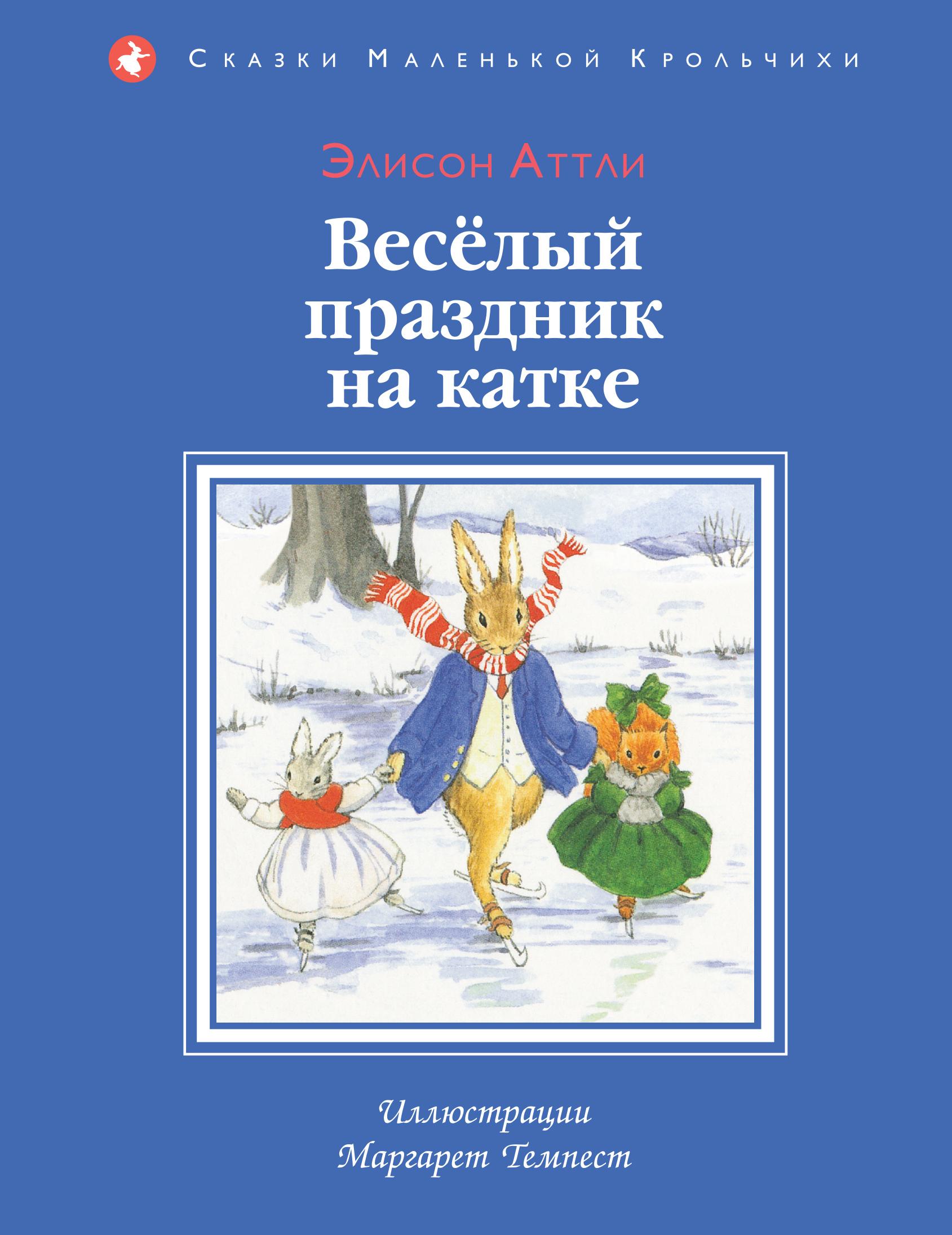 Аттли Э. Веселый праздник на катке (ил. М. Темпест) ISBN: 978-5-699-73710-9