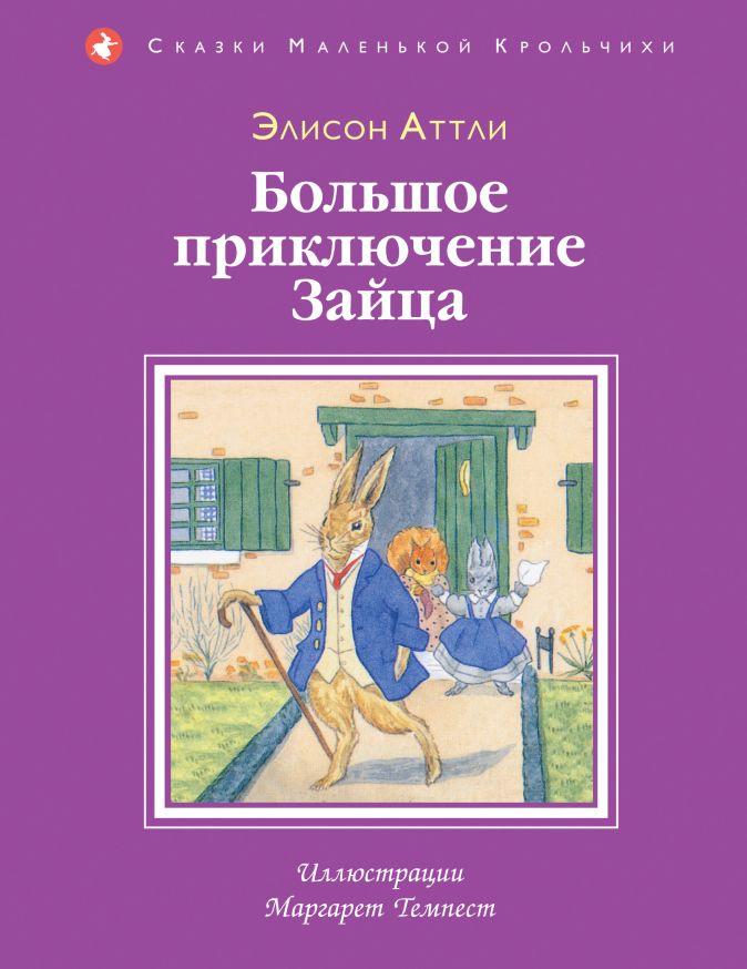 Большое приключение зайца (ил. М. Темпест) Элисон Аттли