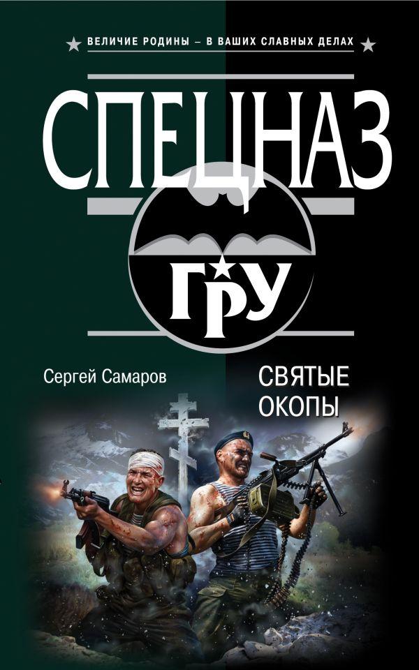 Святые окопы Самаров С.В.