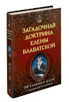 Блаватская Е.П. - Загадочная доктрина Елены Блаватской. 50 главных идей с комментариями' обложка книги