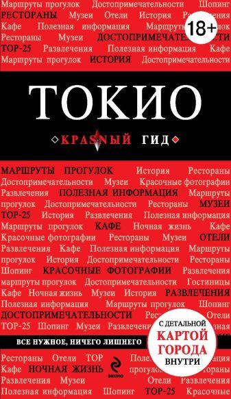 Селезнева Е.В. - Токио. 2-е изд., исп. и доп. обложка книги