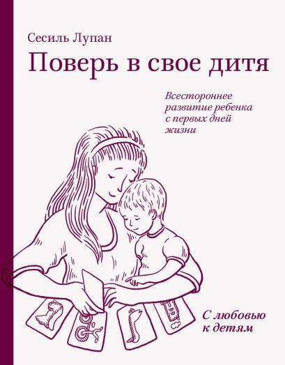 Поверь в свое дитя. Всестороннее развитие ребенка с первых дней жизни - фото 1