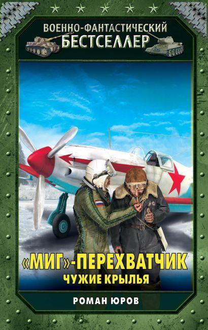«МиГ»-перехватчик. Чужие крылья - фото 1