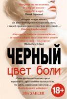 Хансен Э. - Цвет боли: ЧЕРНЫЙ' обложка книги