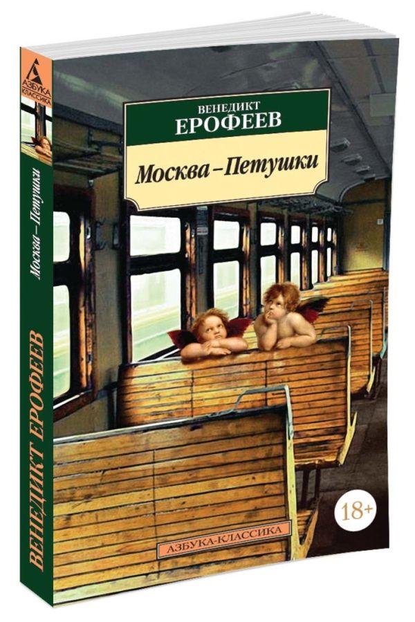 Москва-Петушки Ерофеев В.