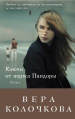 Ключи от ящика Пандоры Колочкова В.