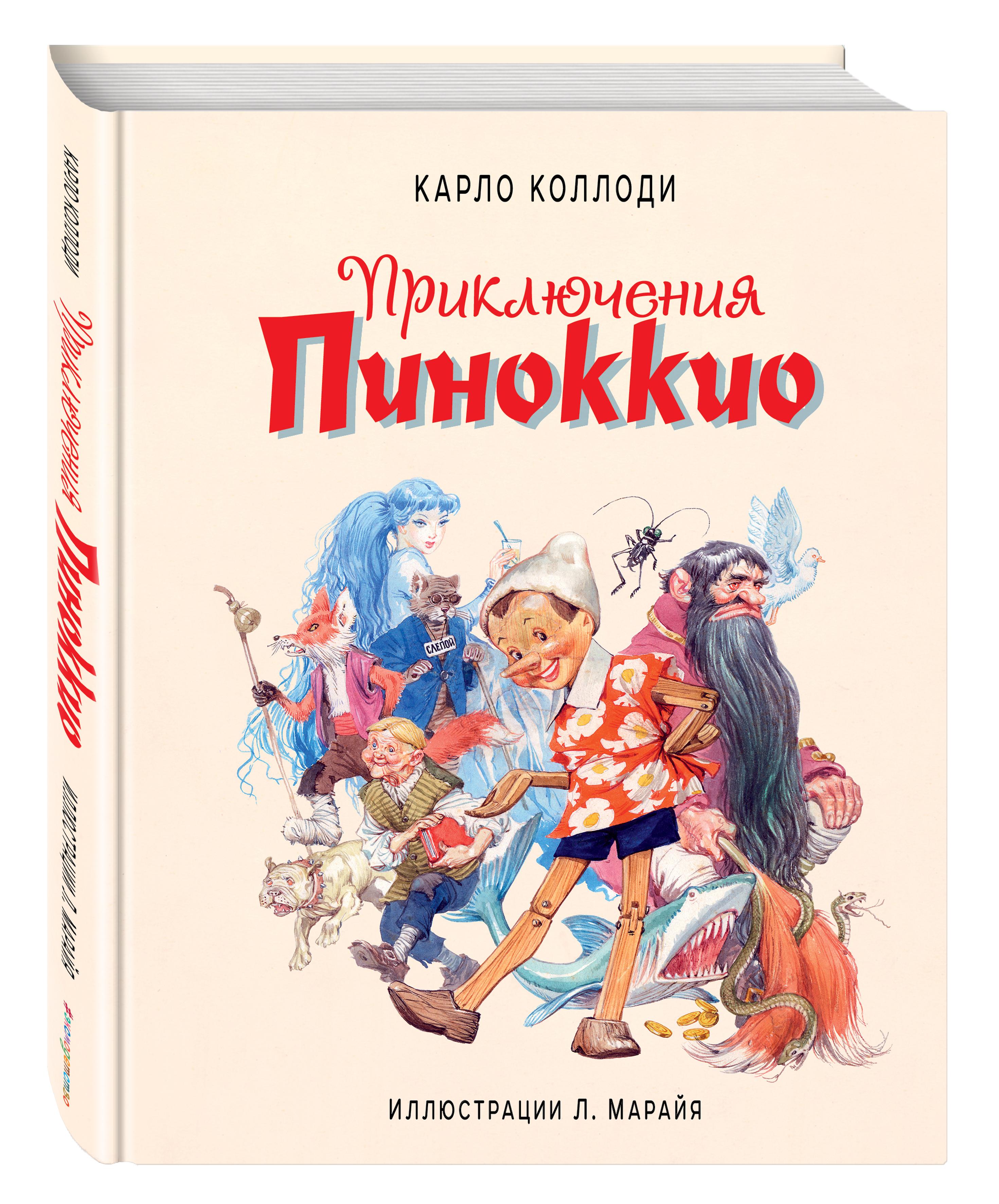 Карло Коллоди Приключения Пиноккио коллоди к приключения пиноккио the adventures of pinocchio домашнее чтение mp3