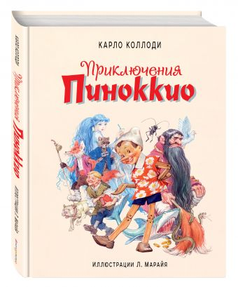 Приключения Пиноккио Карло Коллоди