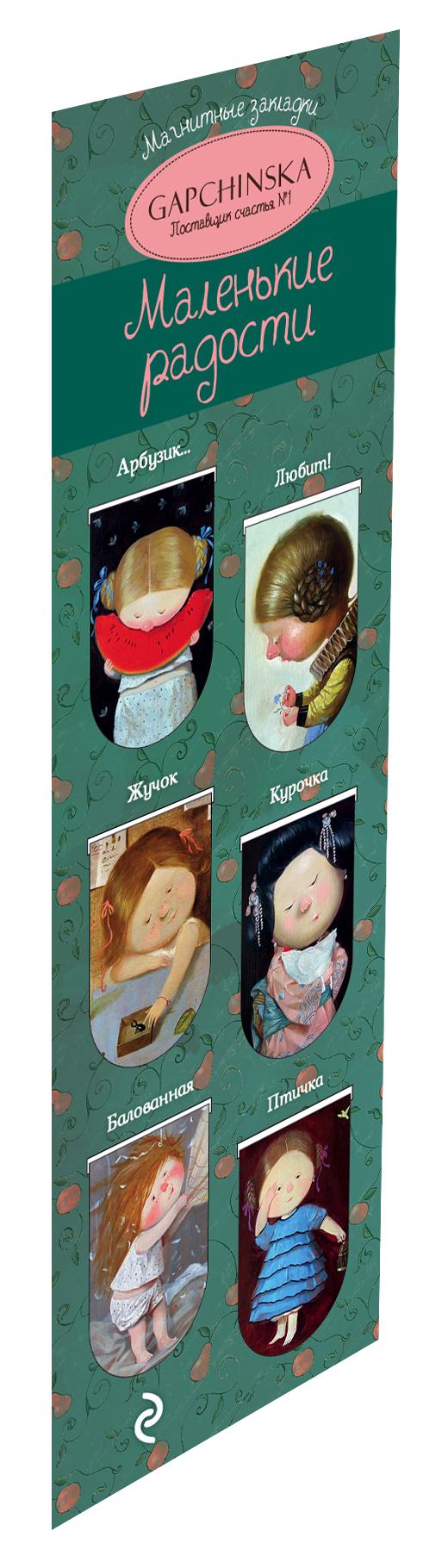 Магнитные закладки. Маленькие радости. Евгения Гапчинская (6 закладок полукругл.) (Арте) евгения гапчинская маленькие радости 6 магнитных закладок