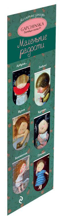Магнитные закладки. Маленькие радости. Евгения Гапчинская (6 закладок полукругл.) (Арте)
