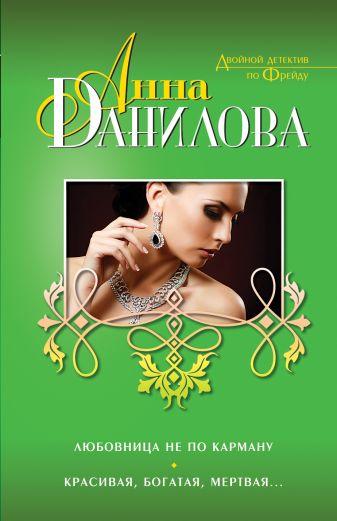 Данилова А.В. - Любовница не по карману. Красивая, богатая, мертвая… обложка книги