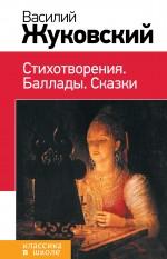 Жуковский В.А. - Стихотворения. Баллады. Сказки обложка книги