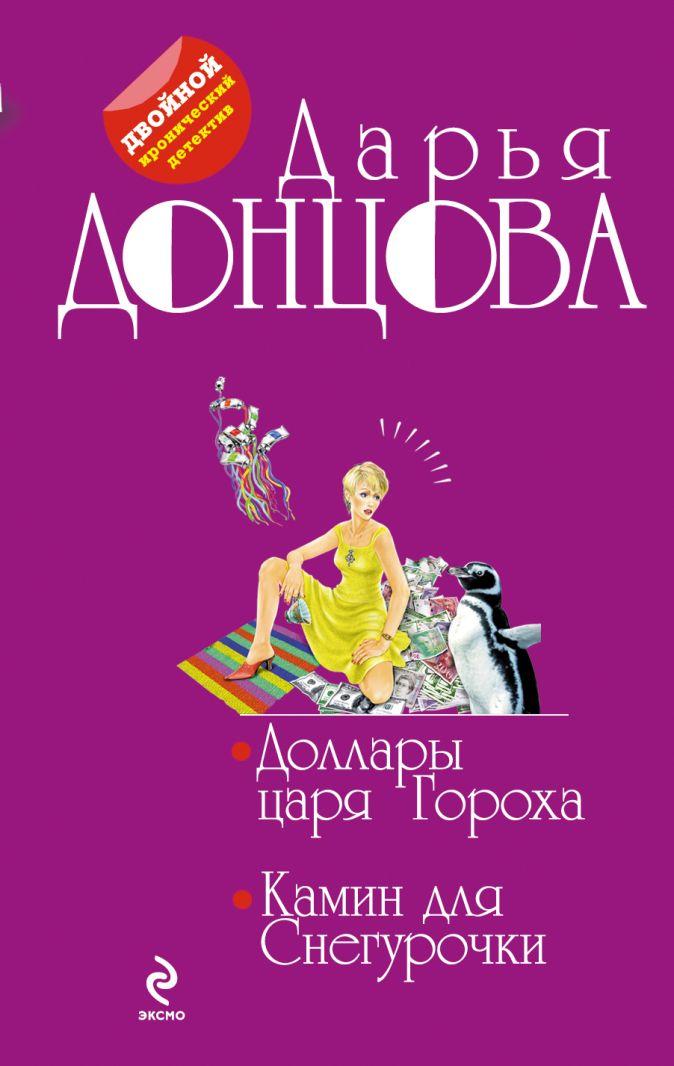 Дарья Донцова - Доллары царя Гороха. Камин для Снегурочки обложка книги