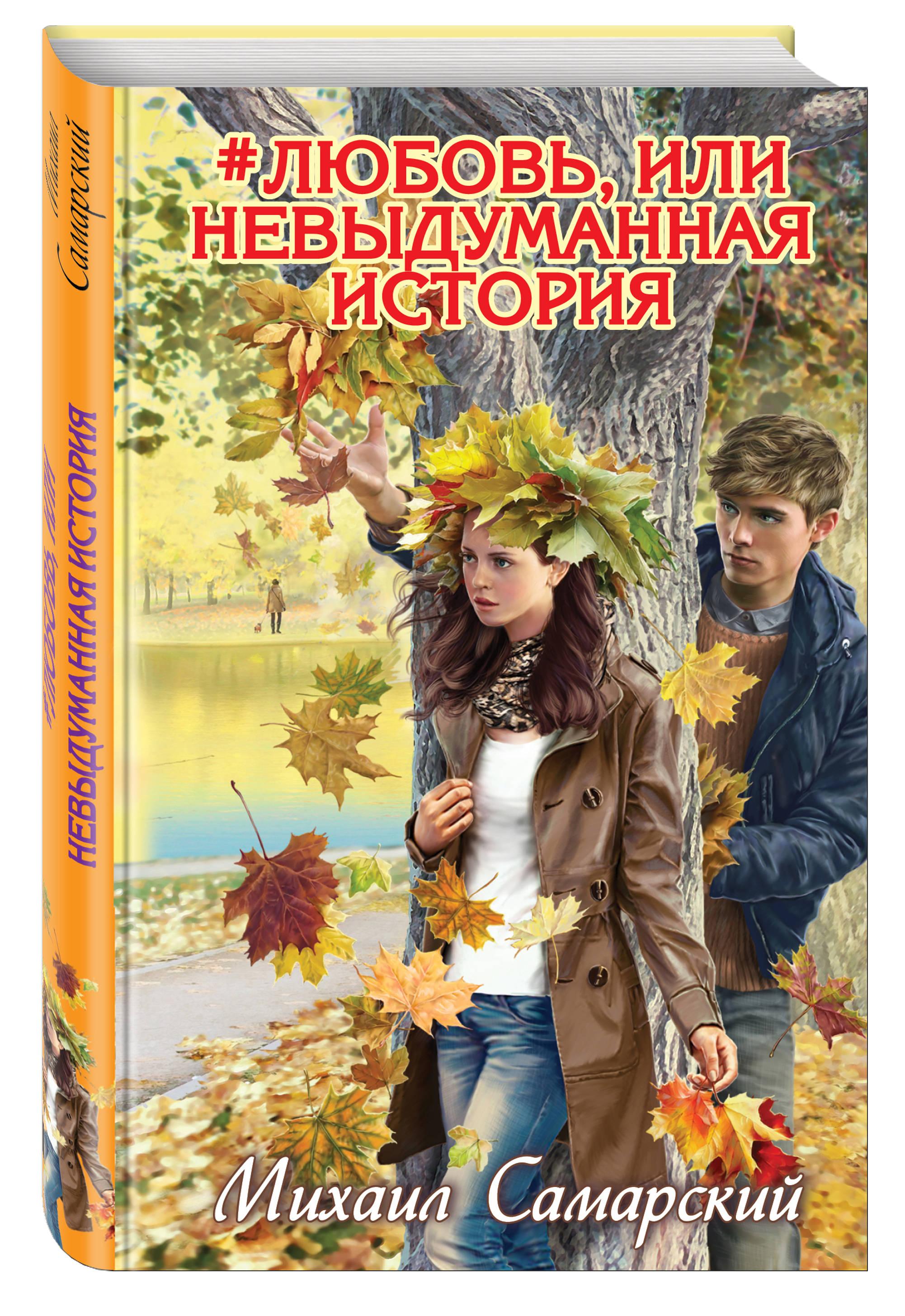 #любовь, или Невыдуманная история ( Самарский Михаил Александрович  )