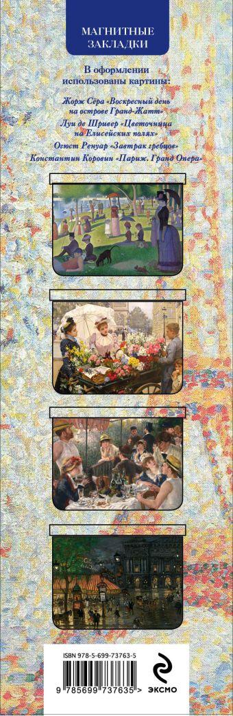 Магнитные закладки. Art-Париж (4 закладки горизонт.)