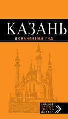 Казань: путеводитель + карта. 3-е изд., испр. и доп.
