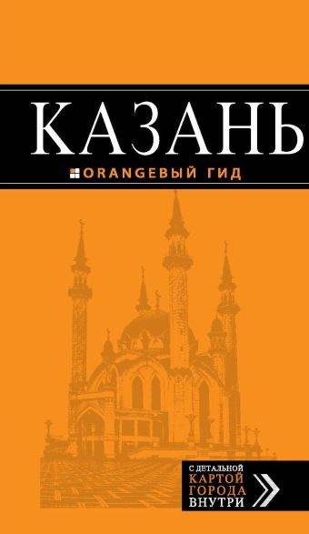 Казань: путеводитель + карта. 3-е изд., испр. и доп. Синцов А., Фокин Д.